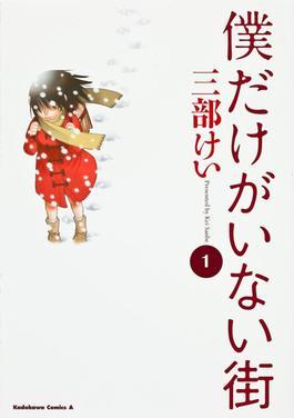 Boku_Dake_ga_Inai_Machi_vol1